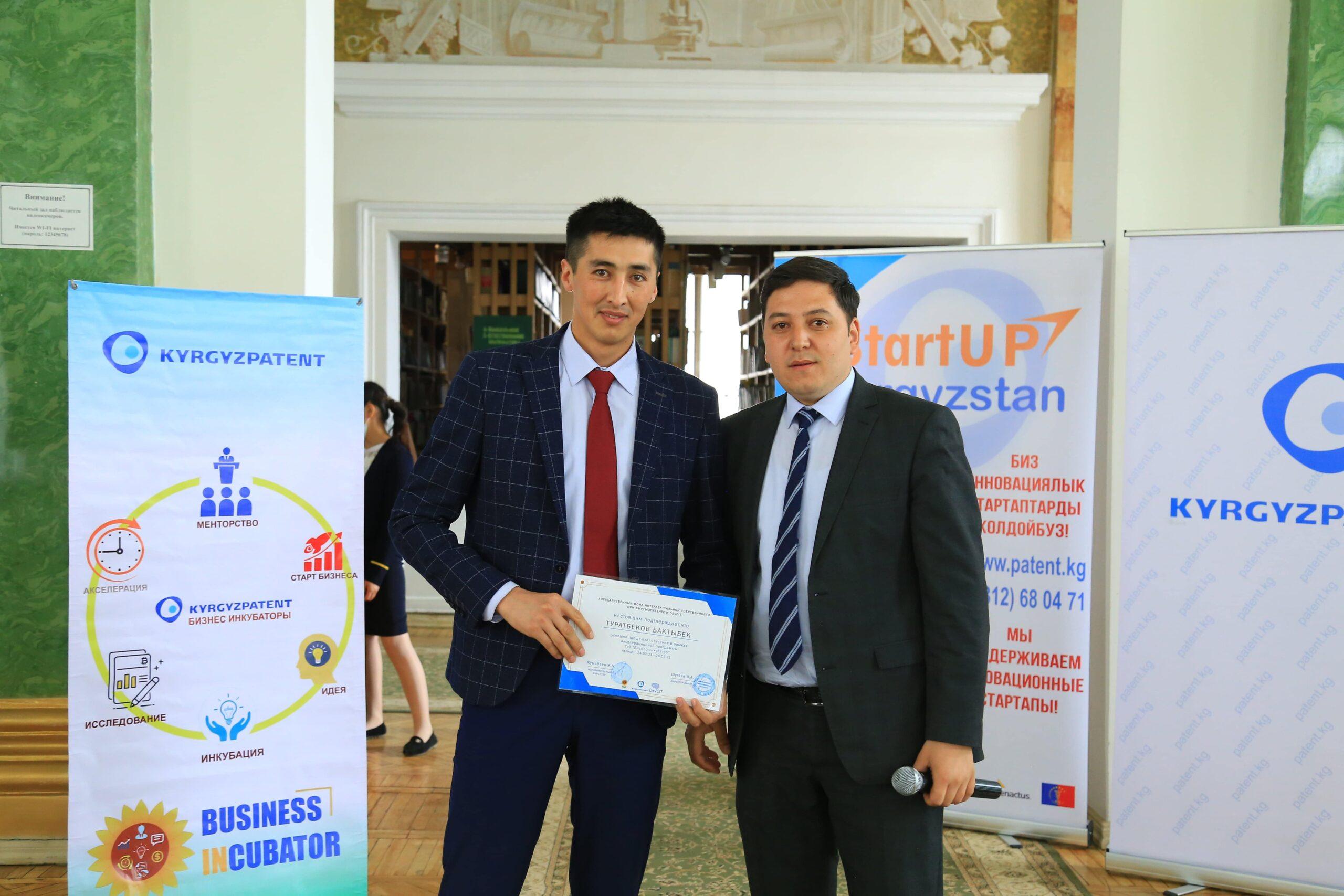 Кыргызпатент с ноября 2020 года запустил конкурс